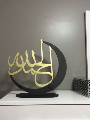 Laser Cut Alhamdulillah Islamic Table Decor Free DXF File