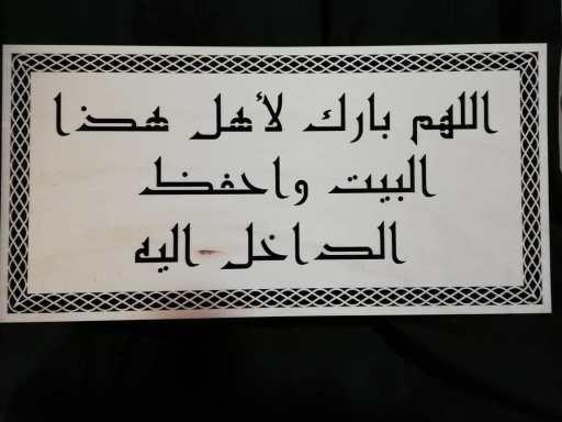 اللهم بارك لأهل هذا البيت Free DXF File