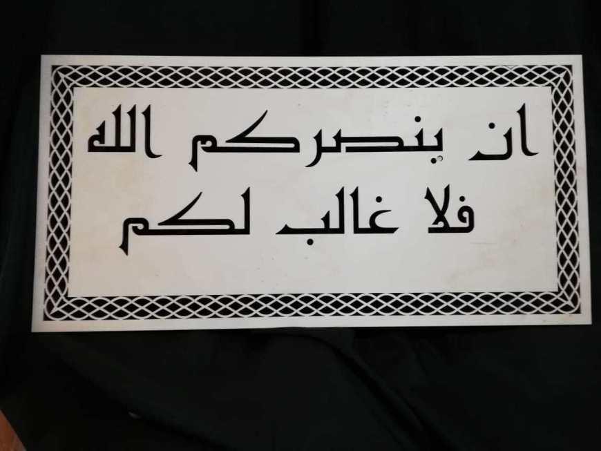 ان ينصركم الله فلا غالب لكم Free DXF File