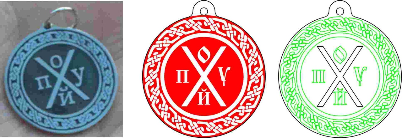 Amulet From All Adversity Free DXF File