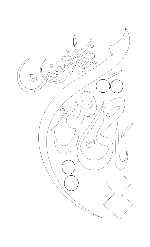 Islamic Vector Ya Hayyu Ya Qayyum Free DXF File