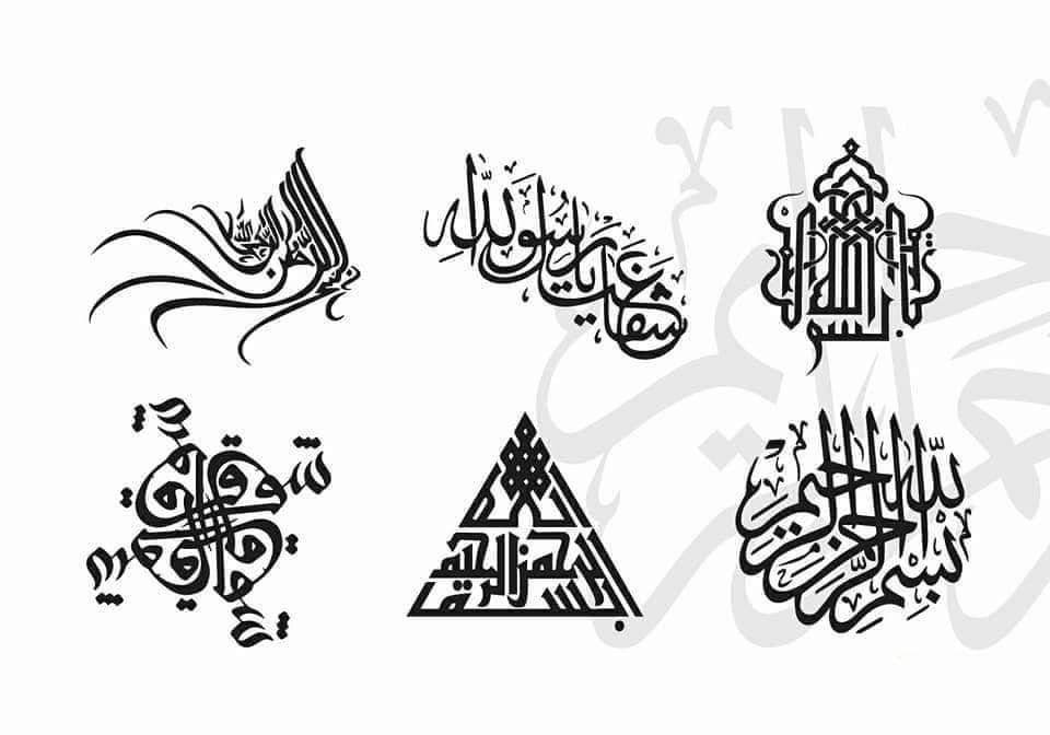 Islamic Calligraphy 222 Free DXF File