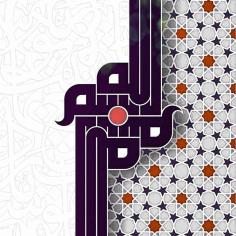 Arabic Calligraphy Bismillah Free CDR Vectors Art