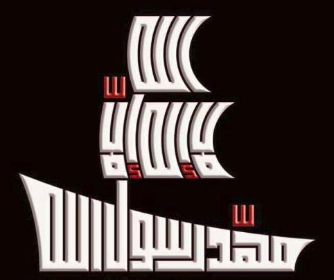 Arabic Islamic Calligraphy La Ilaha Illallah Muhammadur Rasulullah Free DXF File