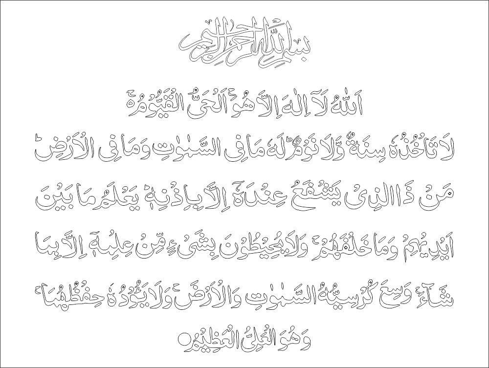 Ayatul Kursi Islamic Calligraphy Free DXF File