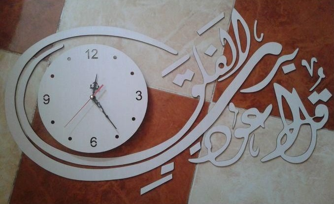 Laser Cut Quranic Wall Art Wooden Wall Clock قل أعوذ برب الفلق Free CDR Vectors Art