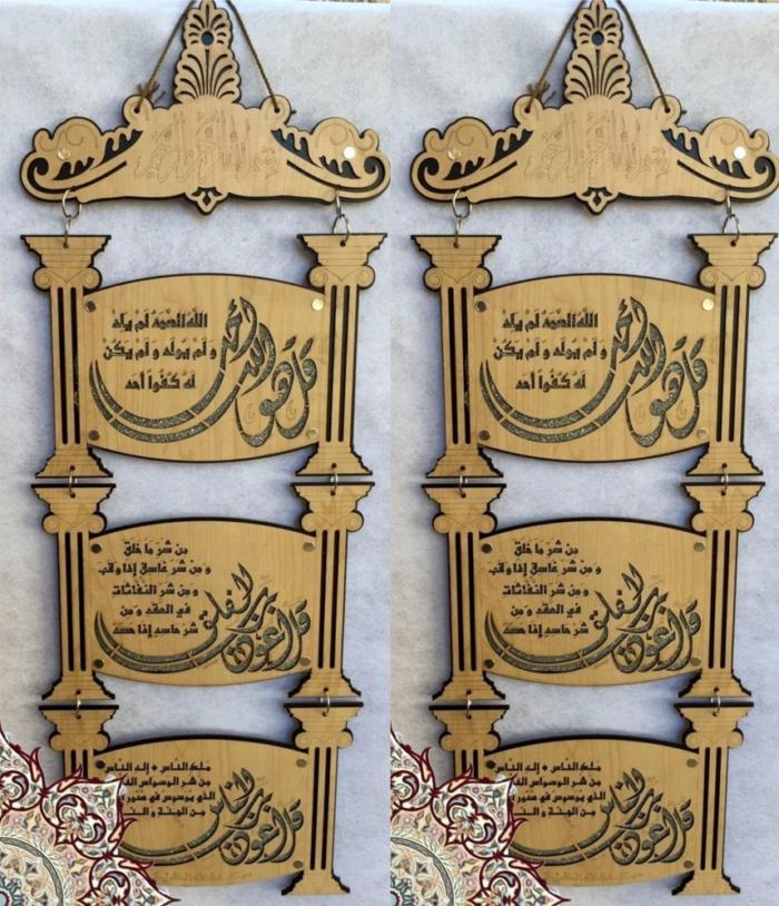 Laser Cut Islamic Wall Art Almuawithat المعوذات Free CDR Vectors Art