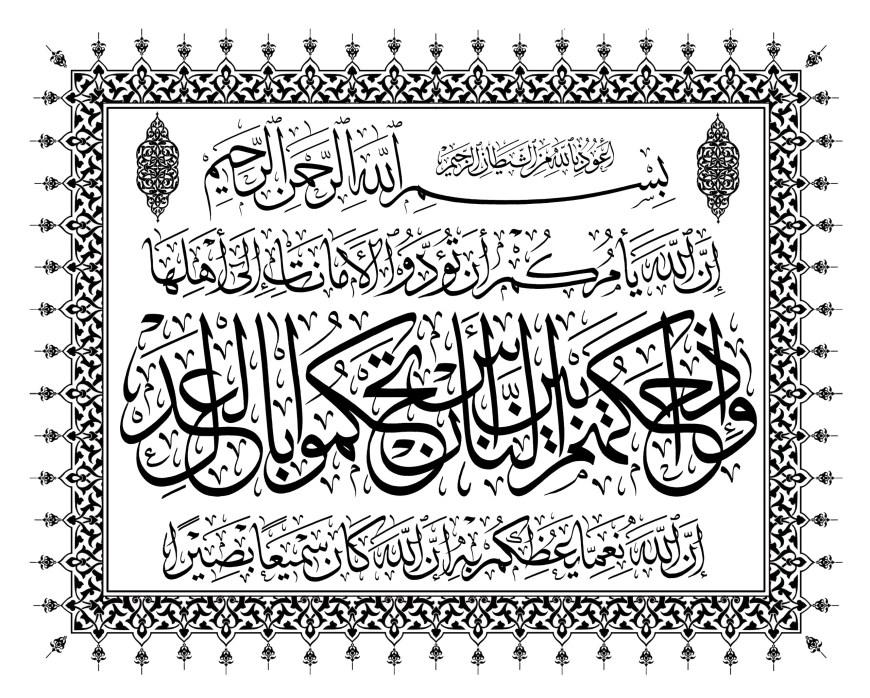 Islamic Calligraphy Surat al-nisa 4-57 Holy Quran Free CDR Vectors Art