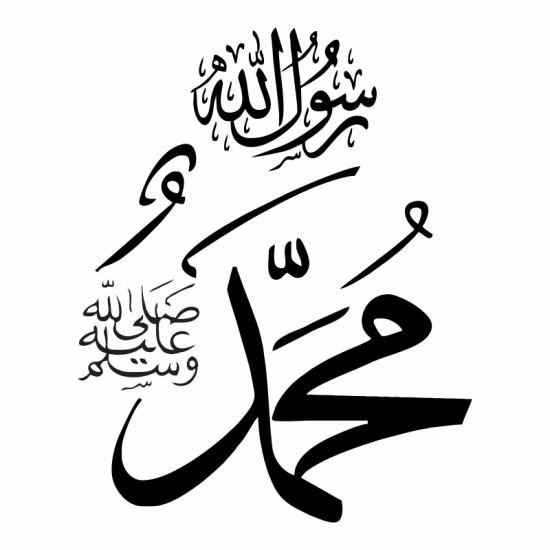 Muhammad Sallallahu Alaihi Wasallam Islamic Calligraphy Free CDR Vectors Art