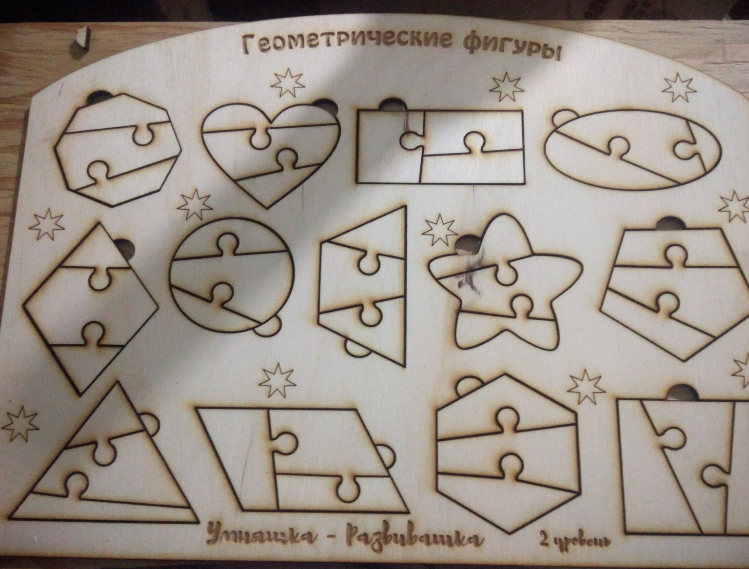 Geometric Shapes Puzzle Game For Kids Laser Cut Free CDR Vectors Art