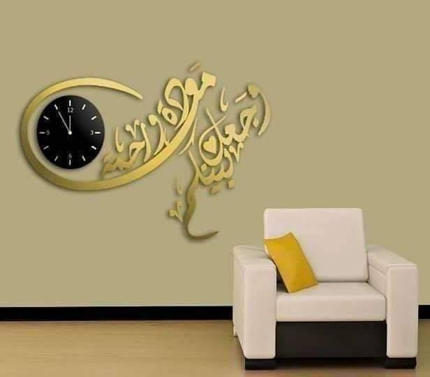 Laser Cut Clock With Arabic Calligraphy Wedding Quote وجعل بينكم مودة ورحمة Free DXF File
