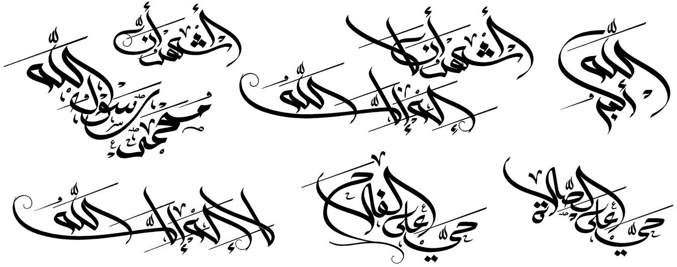 Azan Adhan Salah Salat Arabic Calligraphy Free DXF File