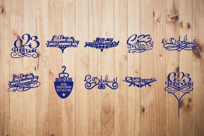 23 Fevralya Free CDR Vectors Art