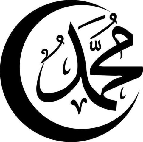 Laser Cut Islamic Muhammad PBUH Calligraphy Free DXF File