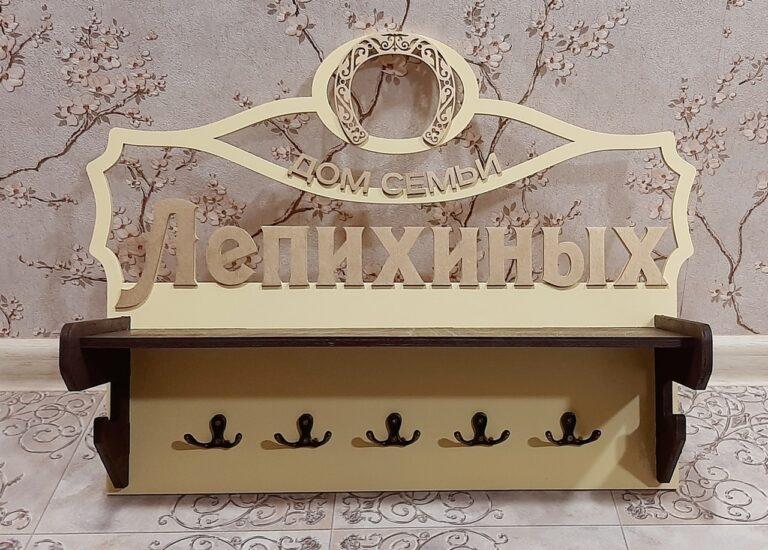 wall-mounted Key Hanger With Shelf Free CDR Vectors Art