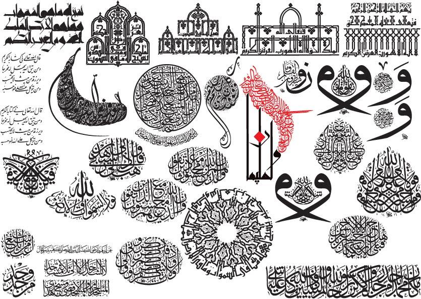 Arabic Islamic Calligraphy Free AI File