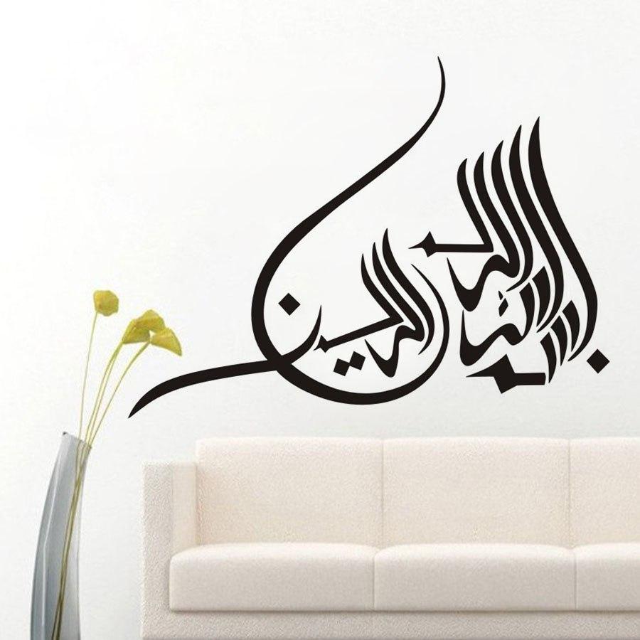 Bismillah Islamic Calligraphy Free AI File
