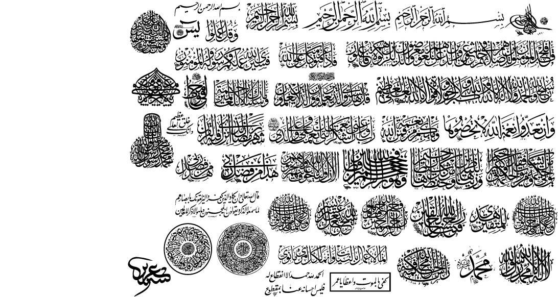Creative Arabic Islamic Calligraphy Free AI File