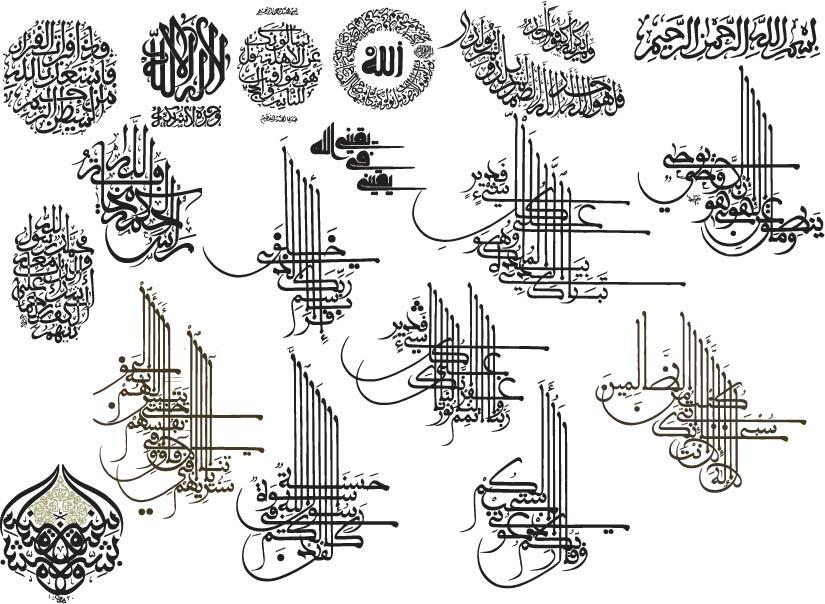 Islamic Allah Arabic Calligraphy Art Free AI File