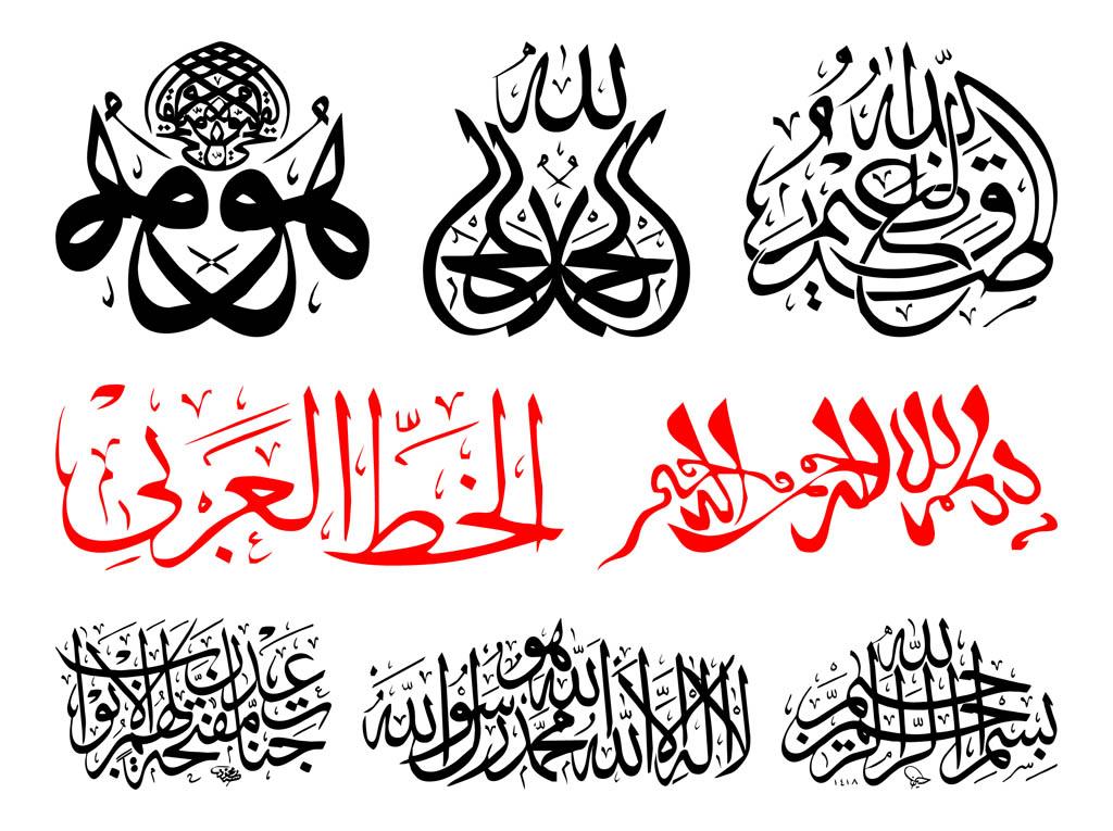 Islamic Calligraphy Free AI File