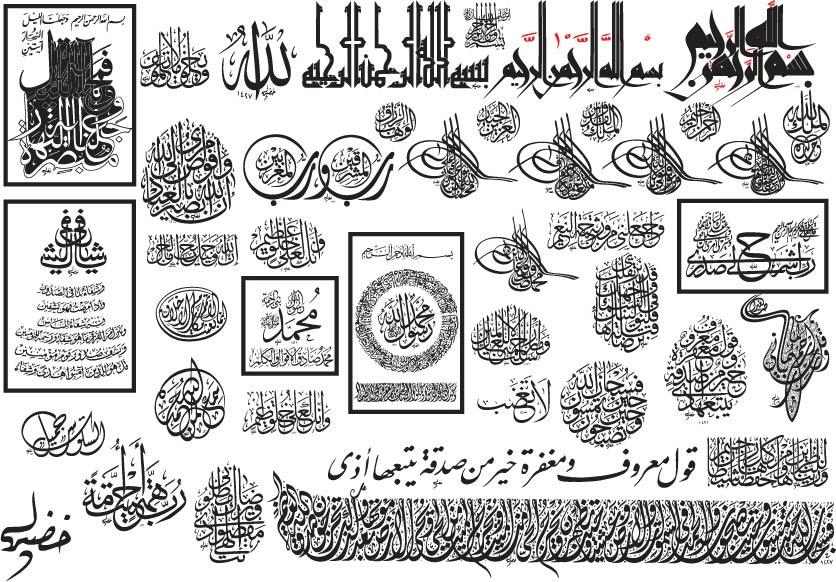 Arabic Calligraphy Art Free AI File