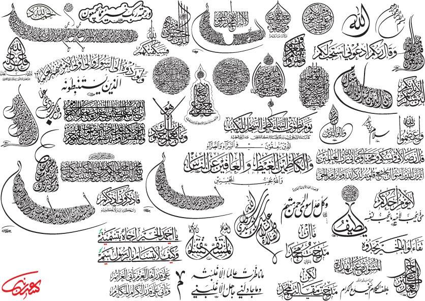 Arabic Calligraphy Free Vector Art Free AI File