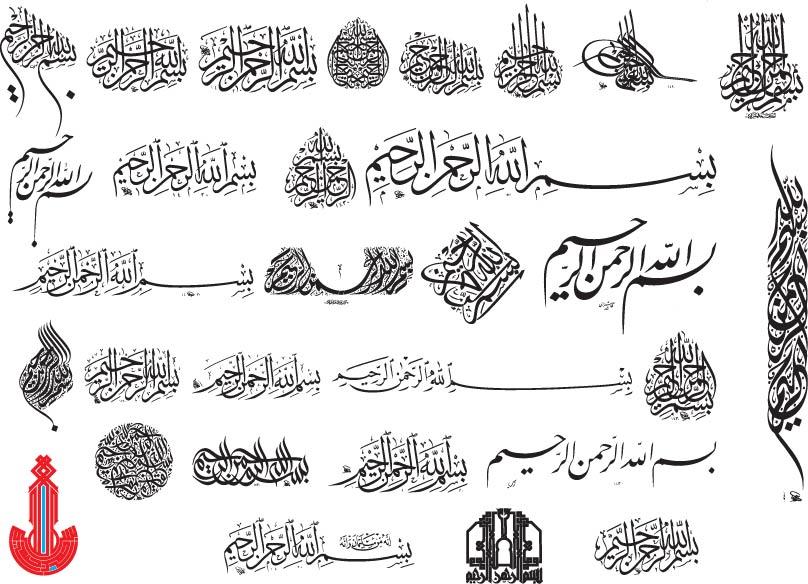 Arabic Calligraphy Of Bismillah Vector Free AI File