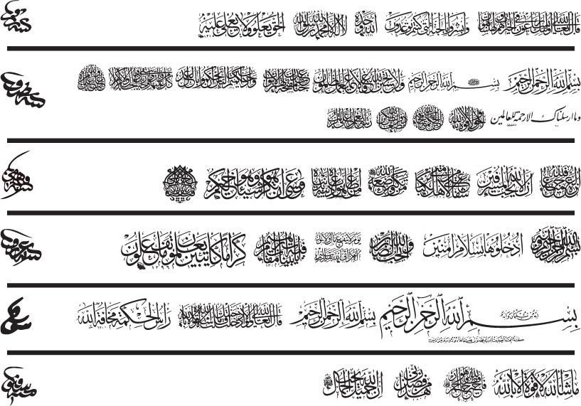 Arabic Calligraphy Quran Surah Free AI File