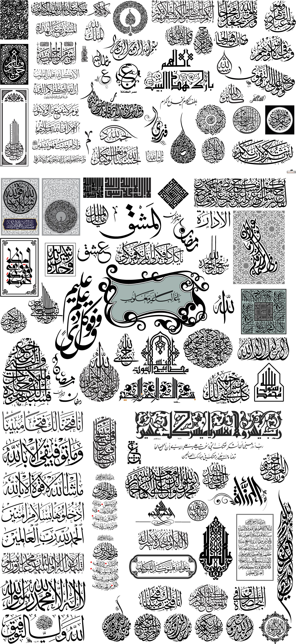 Calligraphy Arabic Art Free AI File