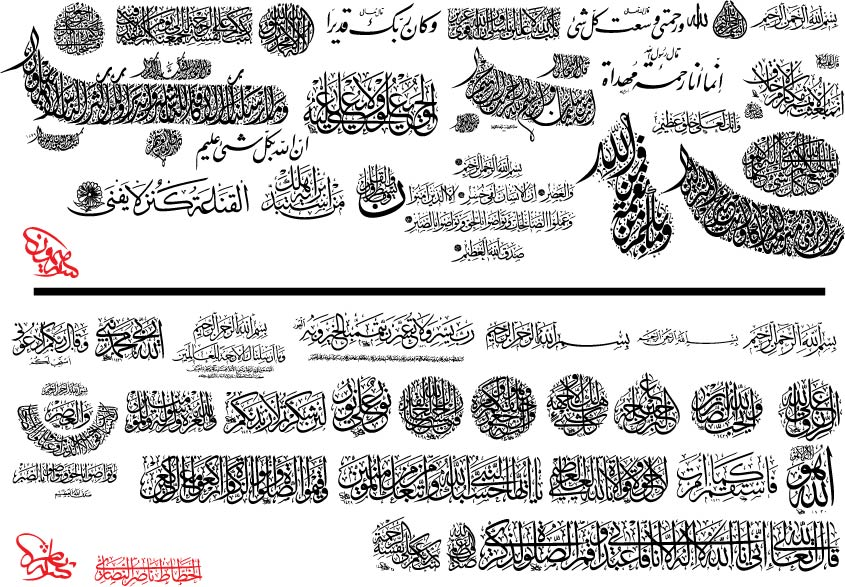 Calligraphy Arabic Free AI File