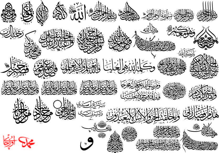 Collection Of Arabic Calligraphy Free AI File