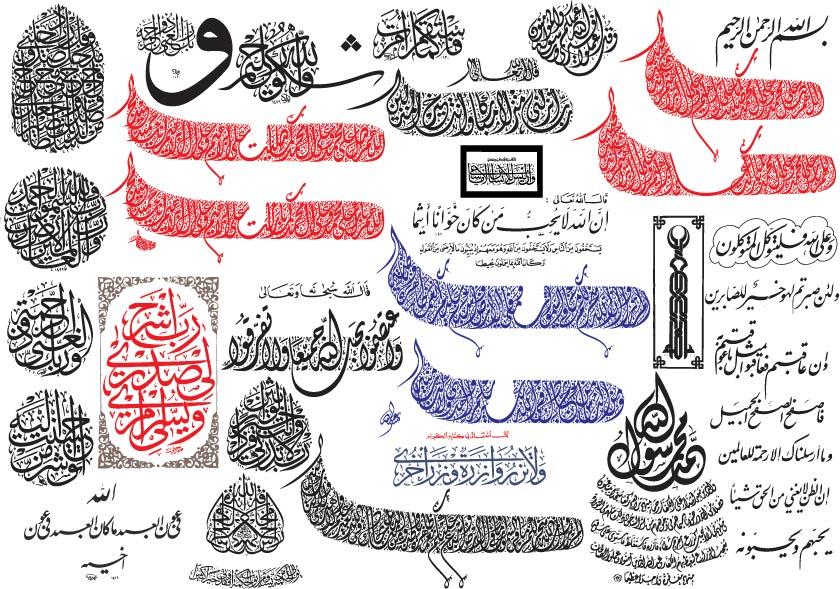 Vector Illustration Arabic Calligraphy Free AI File