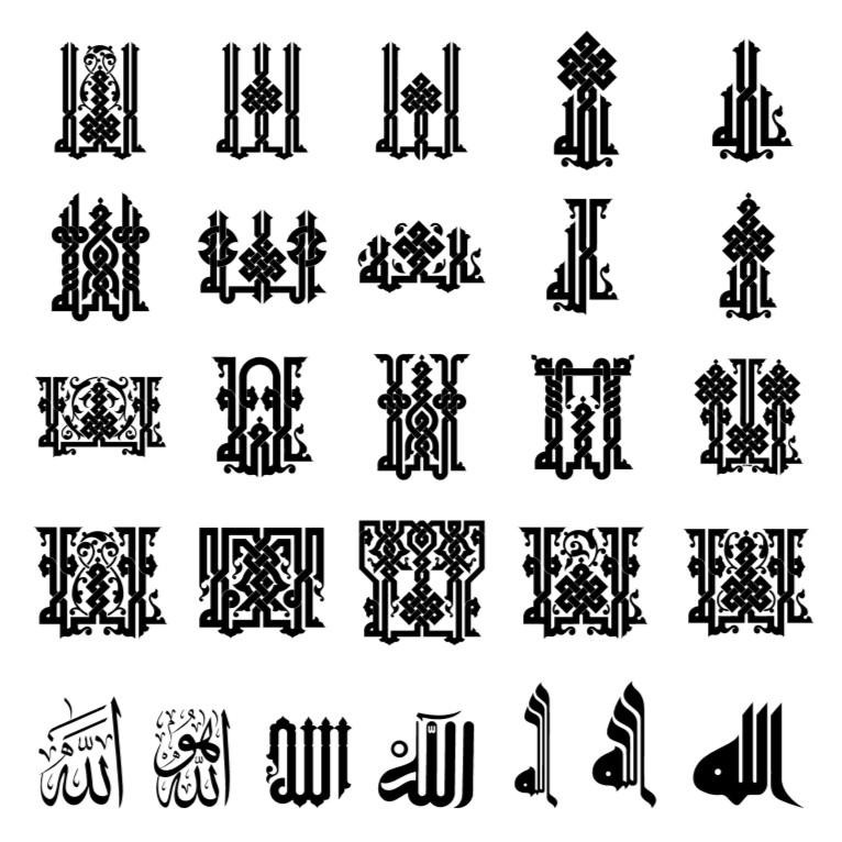 Allah Vectors Free AI File