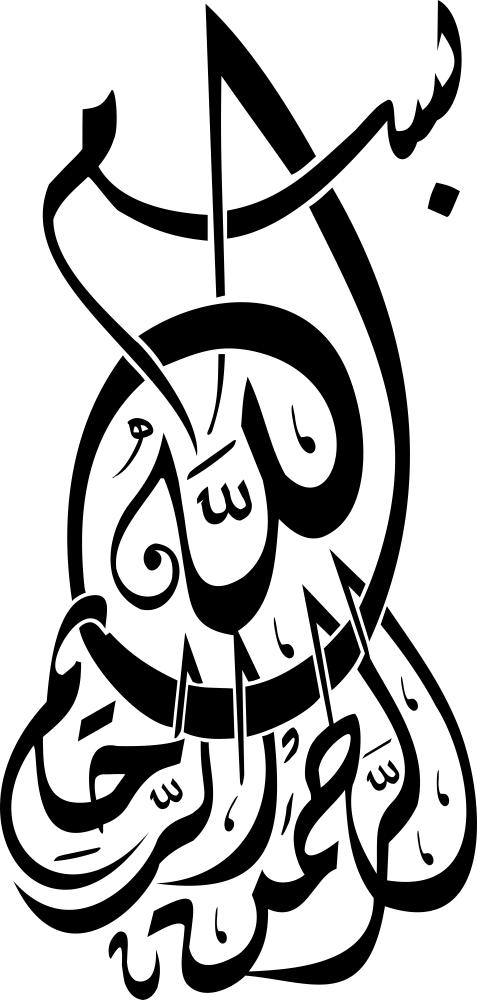 Bismillah Arabic Calligraphy Free CDR Vectors Art