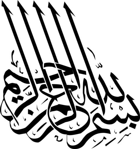 Bismillah Calligraphy Vector Free CDR Vectors Art