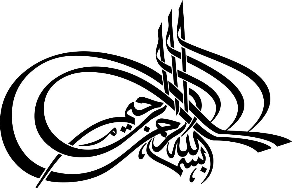 Laser Cut Arabic Calligraphy Of Bismillah Free CDR Vectors Art