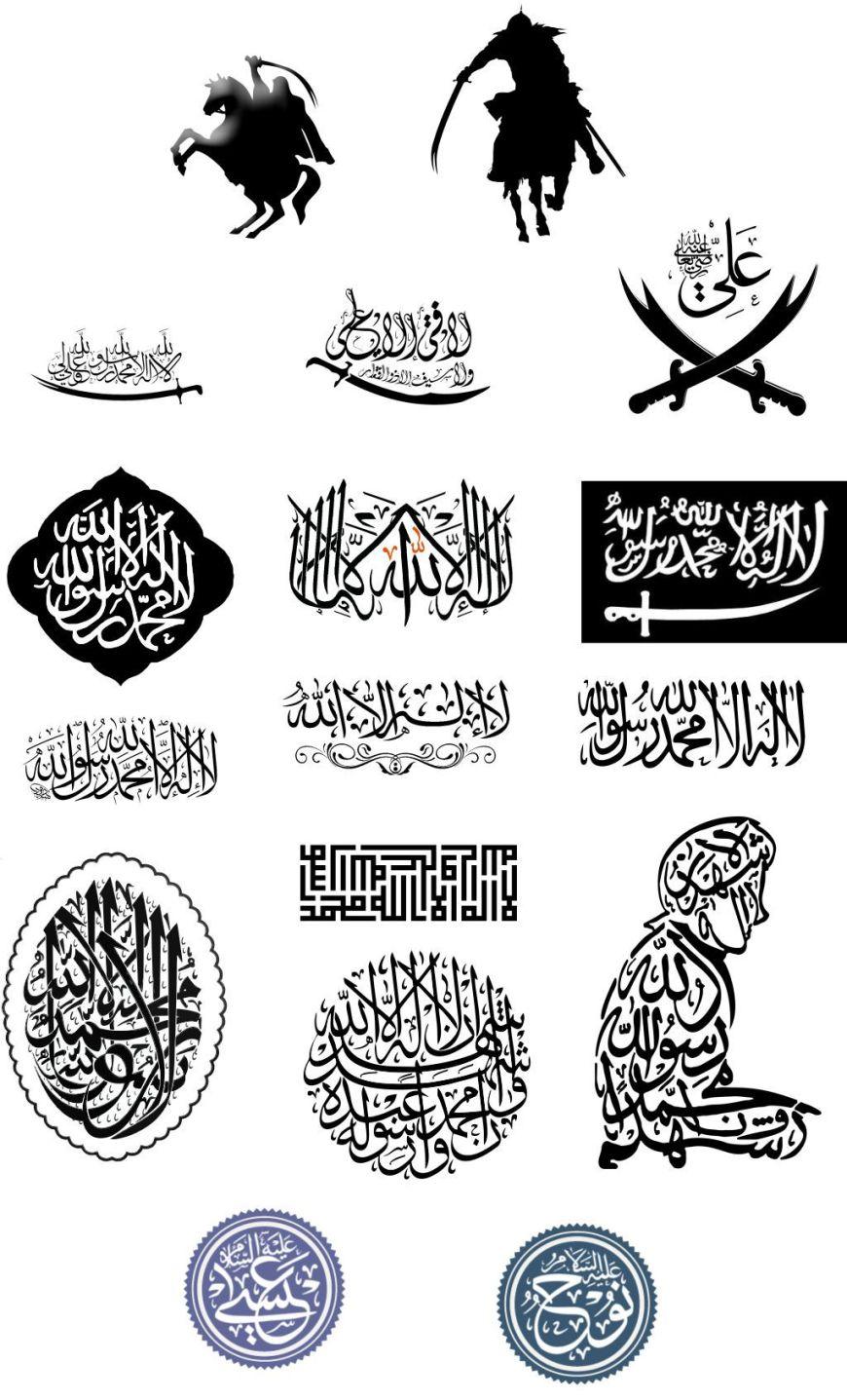Muslim Calligraphy Free CDR Vectors Art