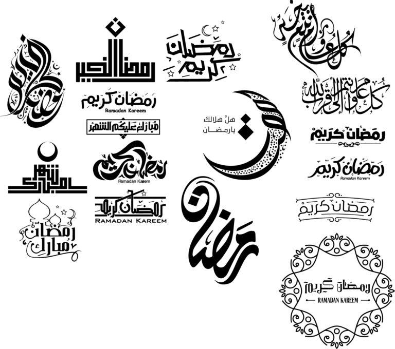 Ramadan Calligraphy Islamic Art Free CDR Vectors Art