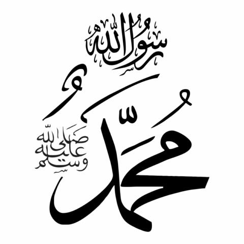 Kaligrafi Nabi Muhammad Pbuh Free CDR Vectors Art