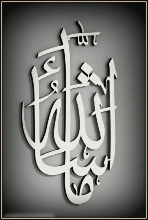 Arabic Calligraphy Wall Art Free DXF File