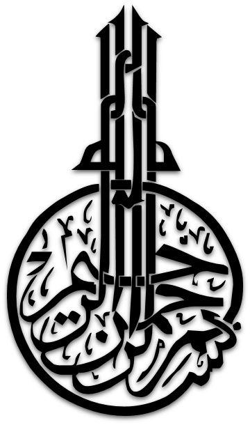 بِسمِ اللہِ الرَّحمٰنِ الرَّحِيم Arabic Calligraphy Design art Free DXF File