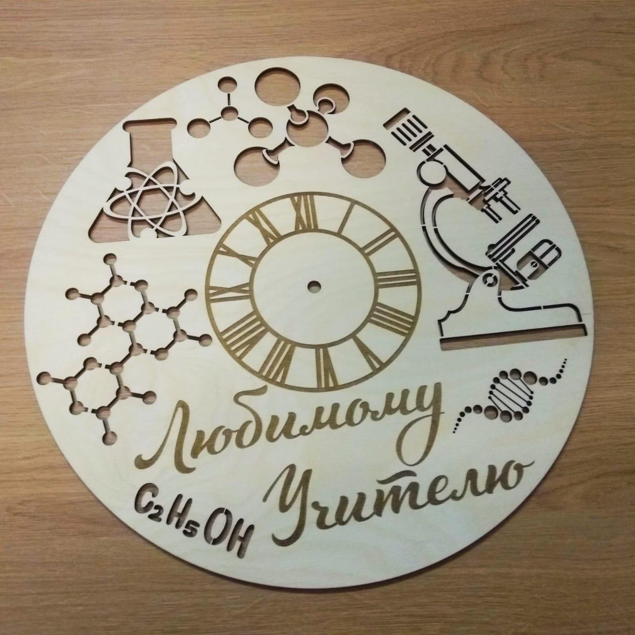 Laser Cut Clock For Teacher Of Chemistry Free CDR Vectors Art