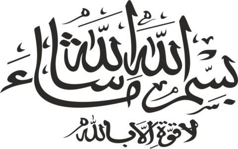 Laser Cut Bismillah Mashallah Calligraphy Free CDR Vectors Art