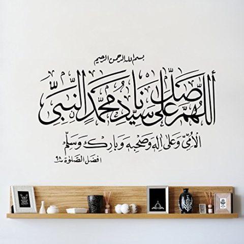 Laser Cut Darood Sharif Calligraphy Stencil Free CDR Vectors Art