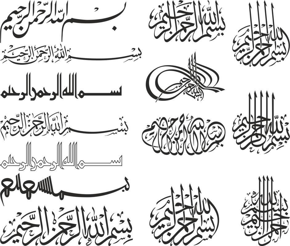 Laser Cut Islamic Calligraphy Bismillah Stencil Free CDR Vectors Art