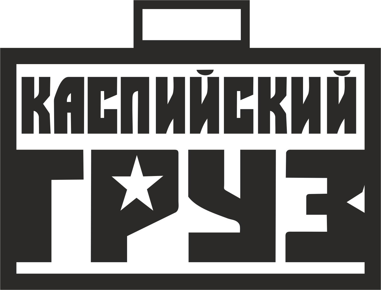 Наклейка на авто Каспийский Груз Free CDR Vectors Art