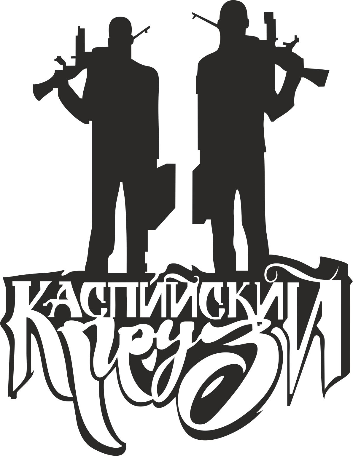 Наклейка на авто – Каспийский Груз Free CDR Vectors Art