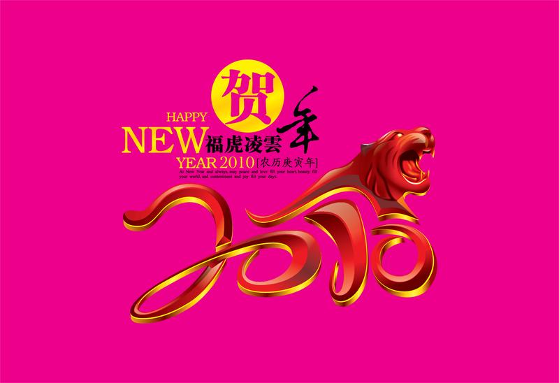 Gun Fu Tiger 2010 New Year Free CDR Vectors Art