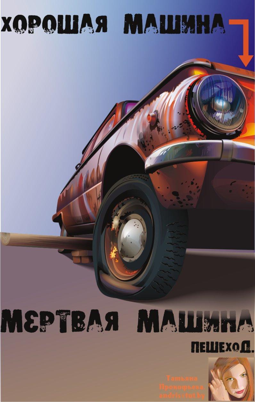 Auto Clip Art Dead Avto Free CDR Vectors Art