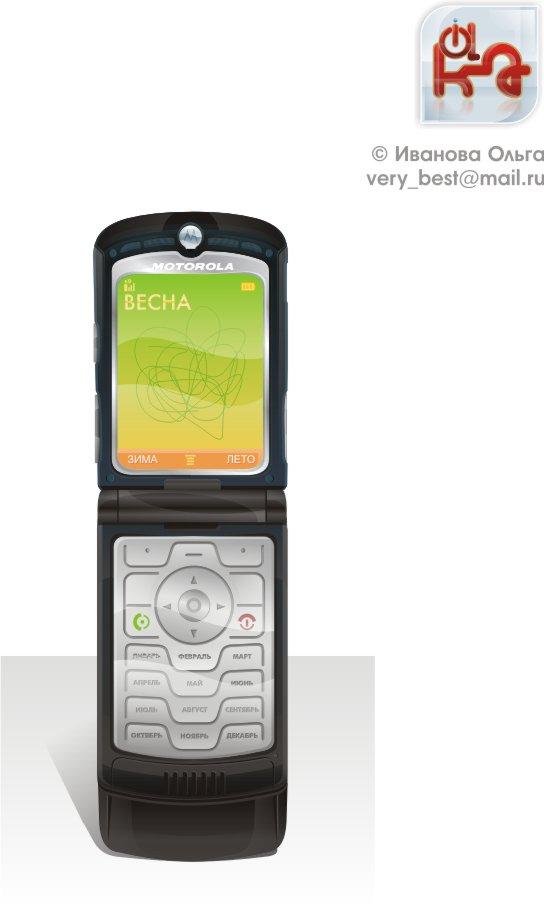 Mobile Phone Clipart Hello Moto Free CDR Vectors Art